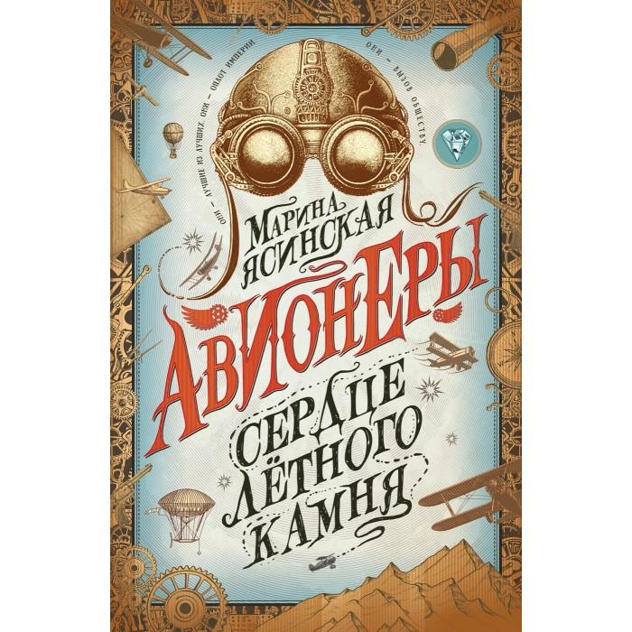 Росмэн Книга Авионеры 1 Сердце летного камня