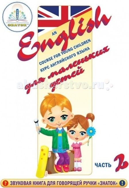 Раннее развитие Знаток Курс английского языка для маленьких детей часть 2 аракин в практический курс английского языка 1 курс