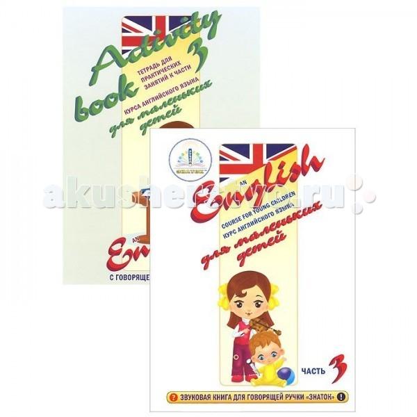 Раннее развитие Знаток Курс английского языка для маленьких детей часть 3 курс английского языка для финансистов