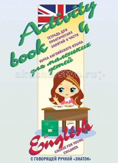 Раннее развитие Знаток Курс английского языка для маленьких детей часть 4 знаток курс английского языка для говорящей ручки