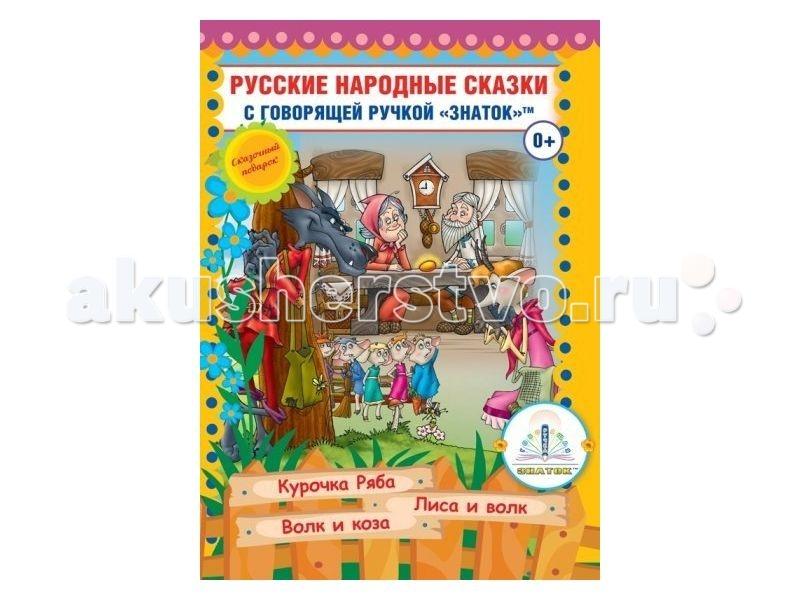 Раннее развитие Знаток Русские народные сказки для говорящей ручки ZP40048 русские народные сказки книга 5 для говорящей ручки знаток курочка ряба лиса и волк волк и к