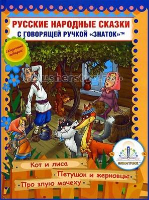 Раннее развитие Знаток Русские народные сказки для говорящей ручки ZP40049 русские народные сказки книга 5 для говорящей ручки знаток курочка ряба лиса и волк волк и к