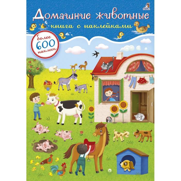 Фото - Книжки с наклейками Робинс Книга с наклейками Домашние животные 600 наклеек книжки с наклейками робинс моя книга наклеек динозавры