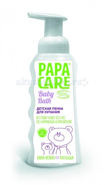 Косметика для новорожденных Papa Care Детская пенка для купания 250 мл papa care детское масло для массажа очищения увлажнения кожи с помпой 150 мл