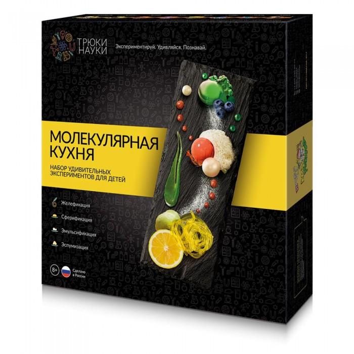 Купить Наборы для опытов и экспериментов, Трюки Науки Набор Молекулярная кухня