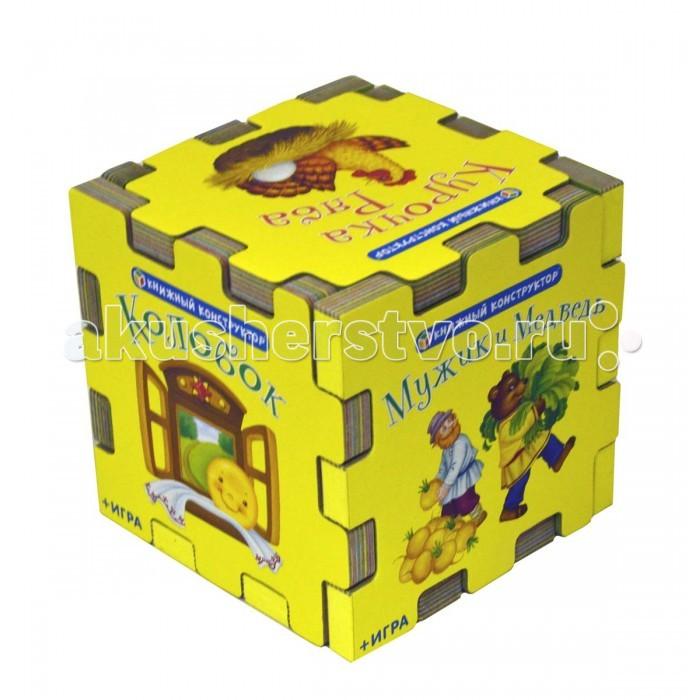 Книжки-игрушки Робинс Книжный конструктор Сказочный кубик кубик для виски в москве