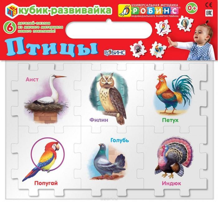 Пазлы Робинс Кубик-развивайка Птицы кубик для виски в москве
