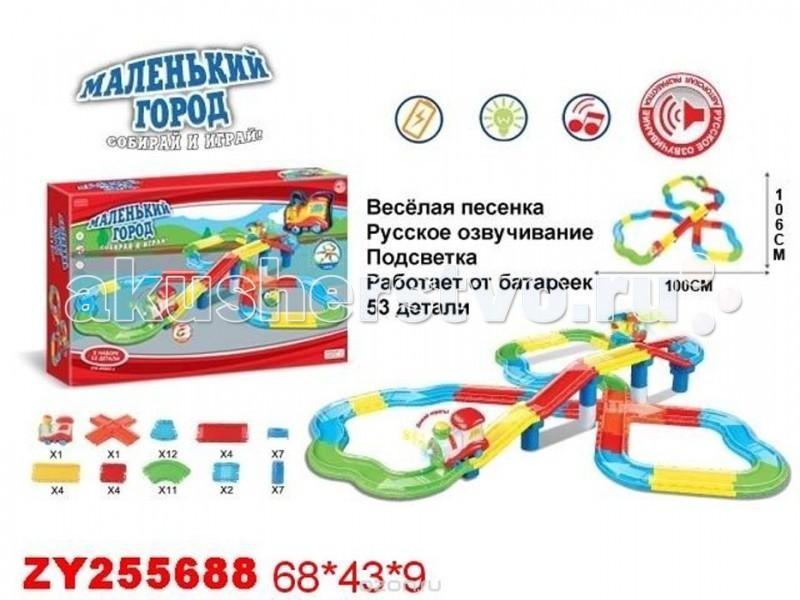 Железные дороги Zhorya Маленький город поезд 53 детали железные дороги zhorya маленький город поезд 53 детали