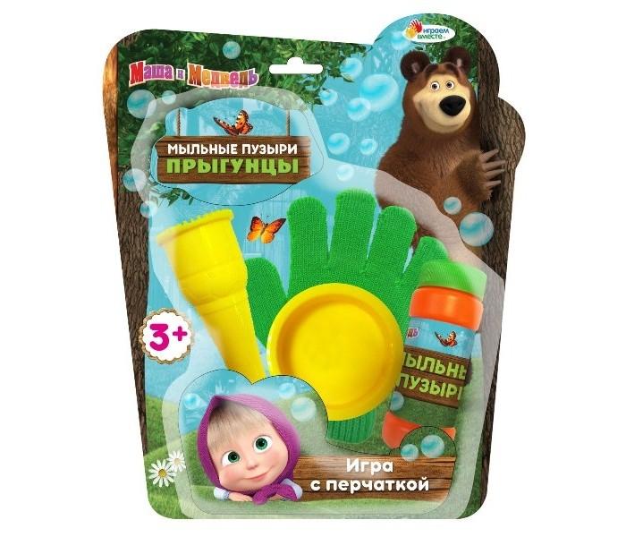 цена на Мыльные пузыри Играем вместе Набор для пускания мыльных пузырей Маша и медведь Игра с перчаткой