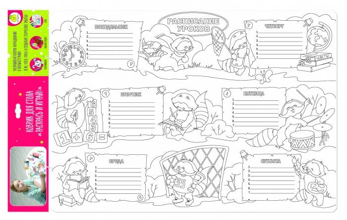 Раскраска ЯиГрушка Коврик большой Расписание уроков 68х48 ...