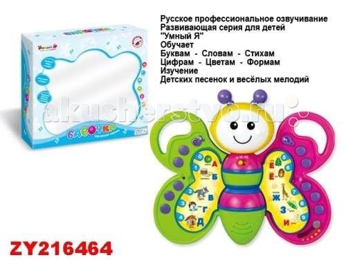 Zhorya Умный Я обучающая бабочка