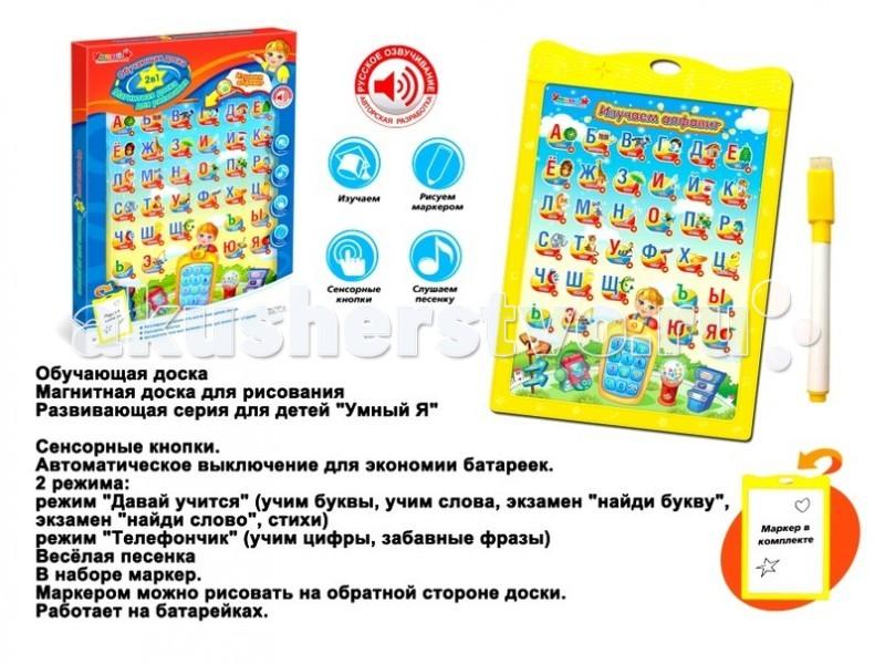 Zhorya Обучающая доскаОбучающая доскаZhorya Обучающая доска - яркая и красочная обучающая доска. Станет интересным и полезным подарком как для мальчиков, так и для девочек.   С ее помощью ваш малыш сможет развить моторику рук, память, зрительную память и восприятие информации. Также игрушка позволит малышу в игровой форме выучить буквы и цифры.   Планшет имеет регулируемую громкость воспроизведения звуков и сенсорные кнопки. Для экономии расхода энергии предусмотрено автоматическое отключение доски.   Игрушка имеет два режима работы:  давай учиться - включает в себя изучение букв, слов, а так же прохождение экзамена найди букву и найди слово телефончик - учим цифры, забавные фразы, веселые песенки.  В комплект так же входит маркер, которым можно рисовать на обратной стороне доски.<br>