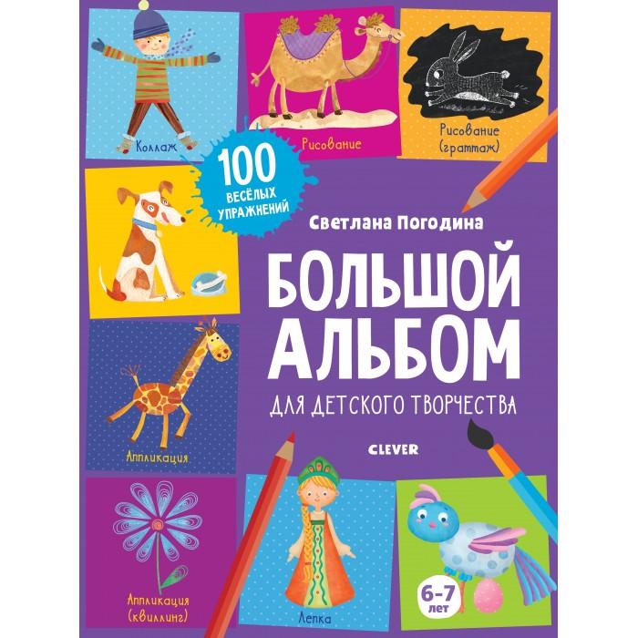 Купить Раскраска Clever Большой альбом для детского творчества 6-7 лет в интернет магазине. Цены, фото, описания, характеристики, отзывы, обзоры