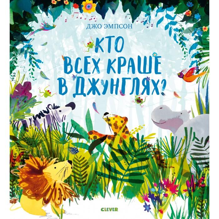 Обучающие книги Clever Книга Кто всех краше в джунглях