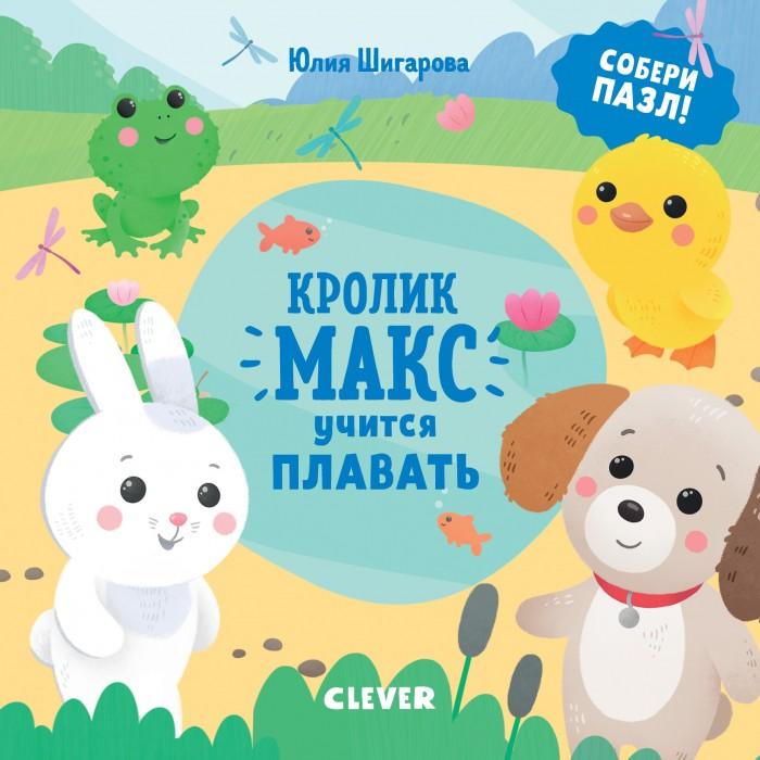 Обучающие книги Clever Книга Кролик Макс учится плавать