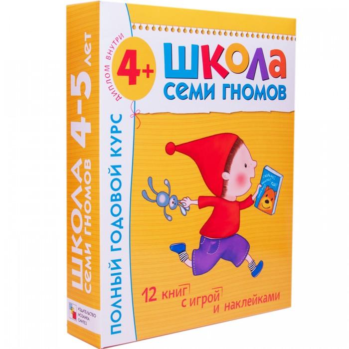 Раннее развитие Школа 7 гномов Полный годовой курс 4-5 лет школа 7 гномов шестой год обучения логика мышление 5 6 лет