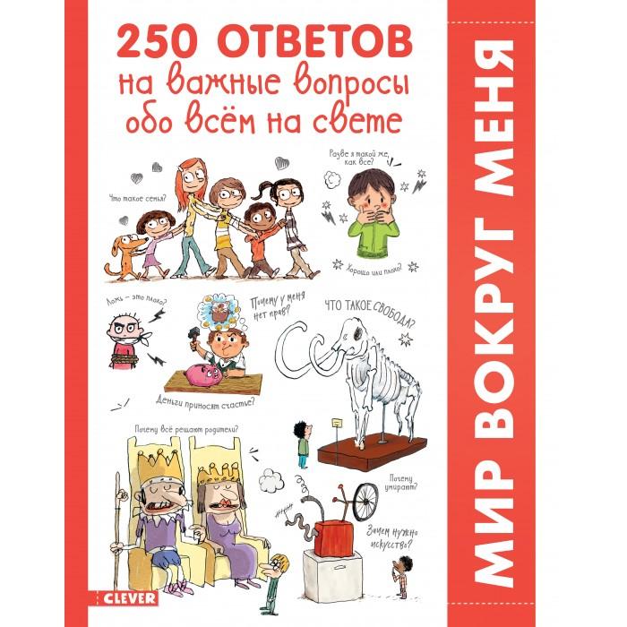Энциклопедии Clever Книга 250 ответов на важные вопросы обо всём на свете 40 окошек что такое эмоции и чувства