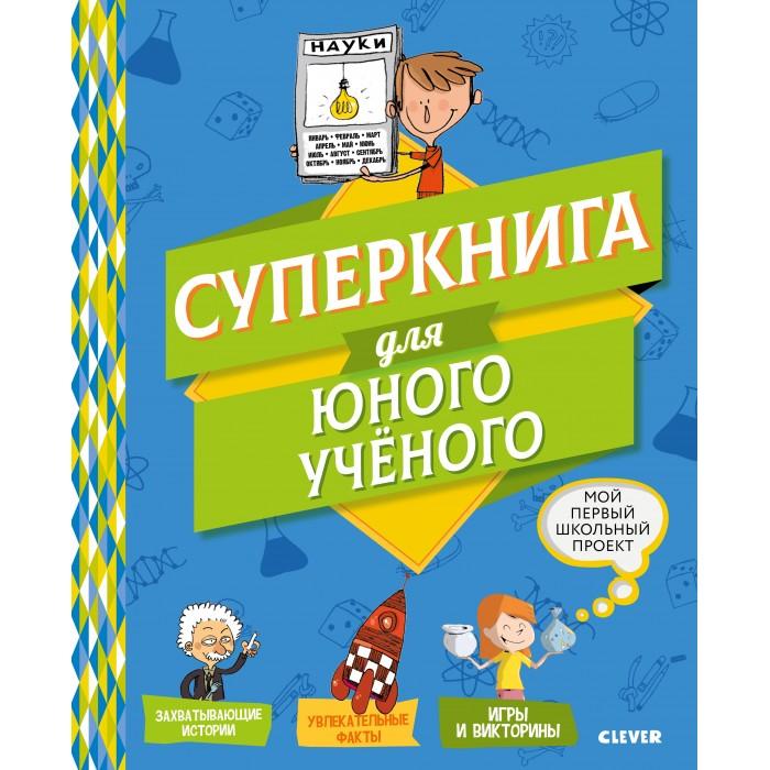 Купить Обучающие книги, Clever Суперкнига для юного учёного