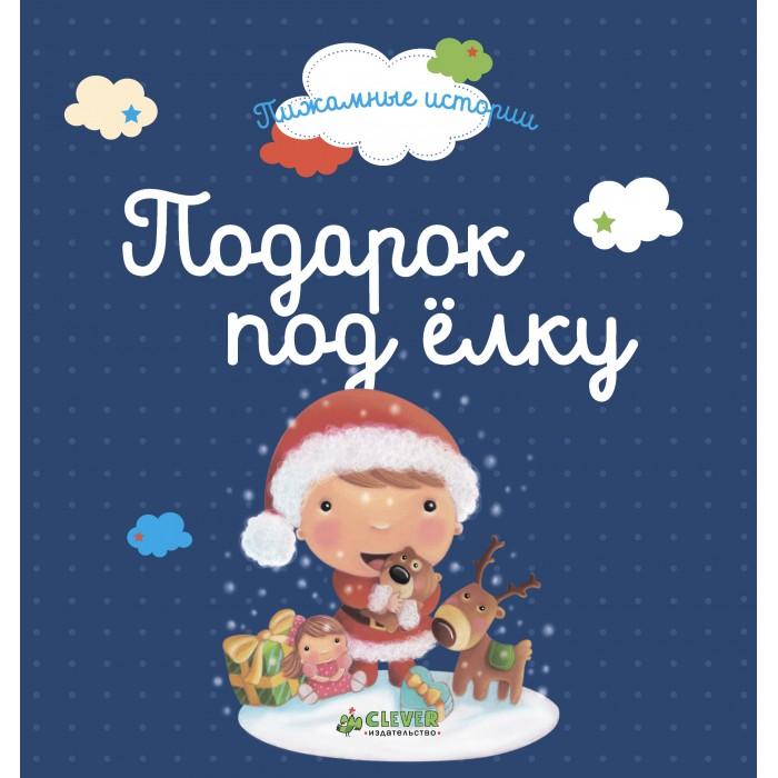 Художественные книги Clever Пижамные истории Подарок под елку игрушка под елку музыкальная новогодняя сказка снегурочка 972619