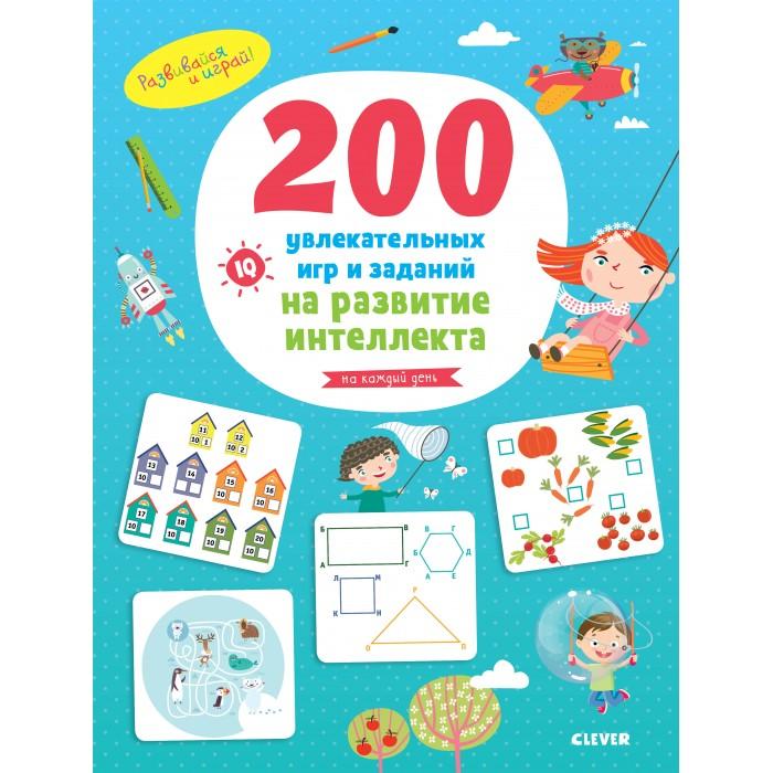 Купить Развивающие книжки, Clever 200 увлекательных игр и заданий на развитие интеллекта на каждый день