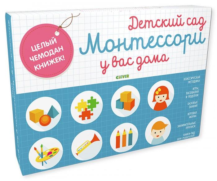 Clever Детский сад Монтессори у вас дома Комплект из 3 книг