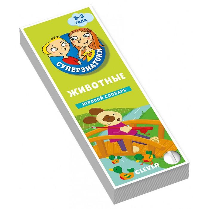 Раннее развитие Clever Карточки Суперзнатоки Животные Игровой словарь 2-3 года суперзнатоки 4 5 лет игровой словарь обо всём на свете веер 2
