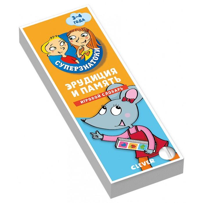 Раннее развитие Clever Карточки Суперзнатоки Эрудиция и память Игровой словарь 3-4 года суперзнатоки 4 5 лет игровой словарь обо всём на свете веер 2