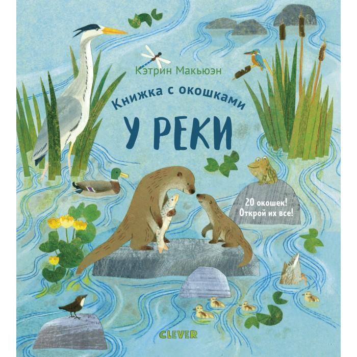 Раннее развитие Clever Книжка с окошками У реки