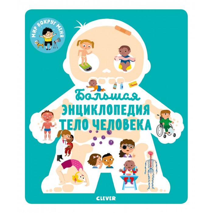 Clever Большая энциклопедия Тело человека 978-5-00115-851-6