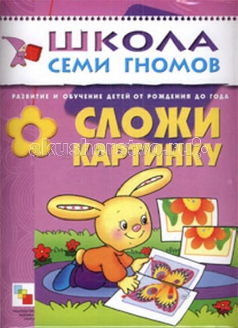 Раннее развитие Школа 7 гномов Первый год обучения. Сложи картинку 0-1 год книга школа семи гномов второй год обучения рисуем пальчиками