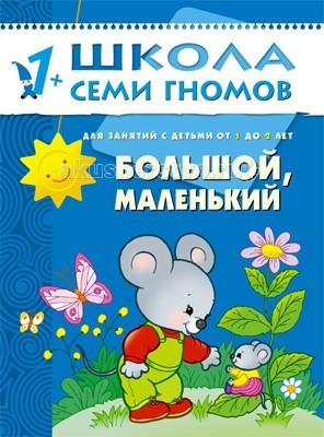 Раннее развитие Школа 7 гномов Второй год обучения. Большой, маленький 1-2 года книга школа семи гномов второй год обучения рисуем пальчиками
