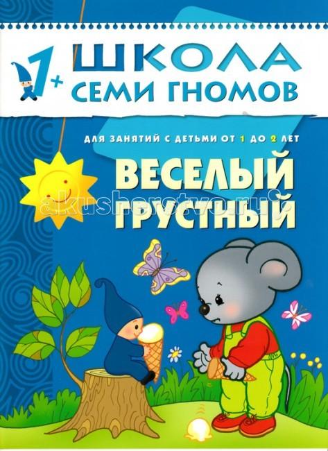 Раннее развитие Школа 7 гномов Второй год обучения. Веселый, грустный 1-2 года книга школа семи гномов второй год обучения рисуем пальчиками