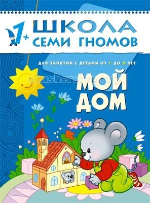 Раннее развитие Школа 7 гномов Второй год обучения. Мой дом 1-2 года книга школа семи гномов второй год обучения рисуем пальчиками
