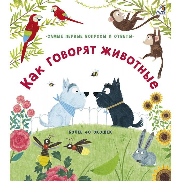 Обучающие книги Робинс Книга 40 окошек Как говорят животные 40 окошек что такое эмоции и чувства