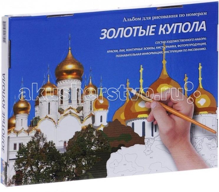 Картины по номерам Мастер-класс по номерам Золотые купола