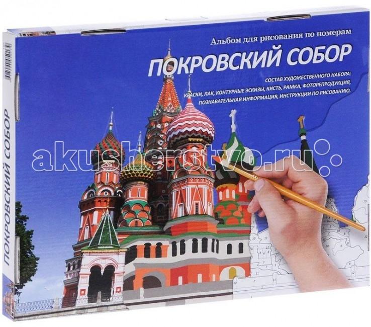 Картины по номерам Мастер-класс по номерам Покровский собор