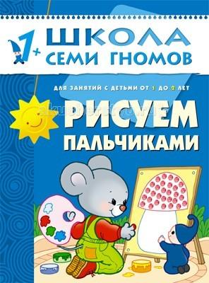 Раннее развитие Школа 7 гномов Второй год обучения. Рисуем пальчиками 1-2 года книга школа семи гномов второй год обучения веселый грустный
