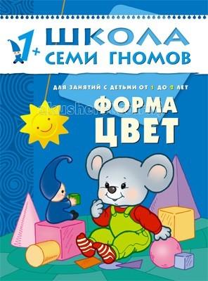 Раннее развитие Школа 7 гномов Второй год обучения. Форма, цвет 1-2 года книга школа семи гномов второй год обучения рисуем пальчиками