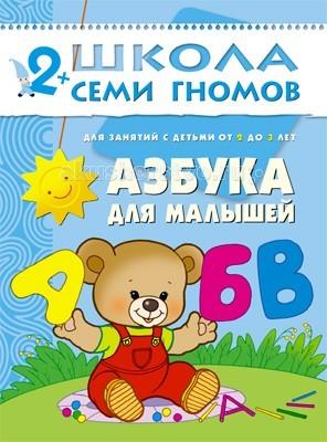 Раннее развитие Школа 7 гномов Третий год обучения. Азбука для малышей 2-3 года раннее развитие школа 7 гномов третий год обучения на лесной полянке 2 3 года