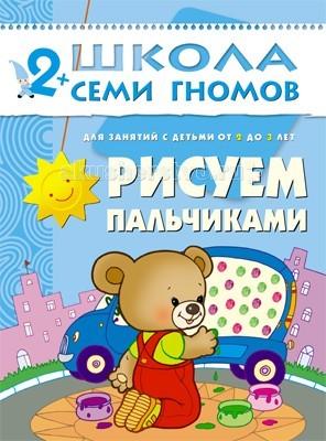 Раннее развитие Школа 7 гномов Третий год обучения. Рисуем пальчиками 2-3 года книга школа семи гномов второй год обучения рисуем пальчиками