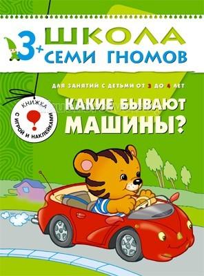 Раннее развитие Школа 7 гномов Четвертый год обучения. Какие бывают машины? 3-4 года 3 4 журнал закрытая школа