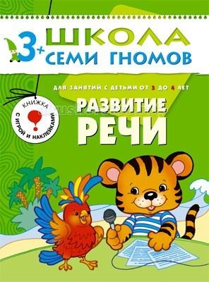 Раннее развитие Школа 7 гномов Четвертый год обучения. Развитие речи 3-4 года книга школа семи гномов второй год обучения рисуем пальчиками
