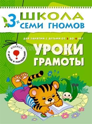Раннее развитие Школа 7 гномов Четвертый год обучения. Уроки грамоты 3-4 года 3 4 журнал закрытая школа