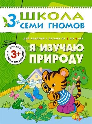 Раннее развитие Школа 7 гномов Четвертый год обучения. Я изучаю природу 3-4 года раннее развитие школа 7 гномов четвертый год обучения я считаю до пяти 3 4 года