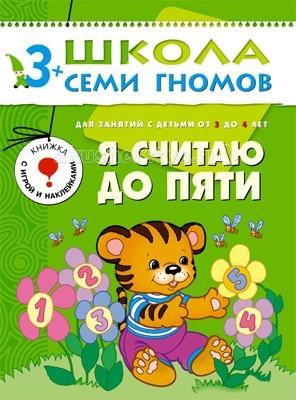 Раннее развитие Школа 7 гномов Четвертый год обучения. Я считаю до пяти 3-4 года 3 4 журнал закрытая школа