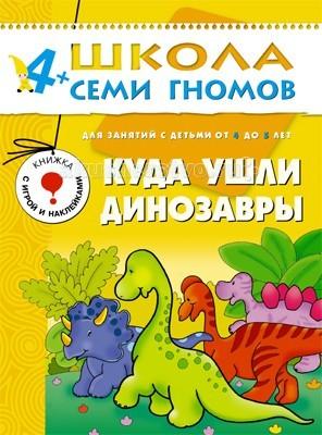 Раннее развитие Школа 7 гномов Пятый год обучения. Куда ушли динозавры 4-5 лет книга школа семи гномов второй год обучения рисуем пальчиками