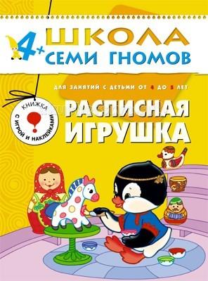 Раннее развитие Школа 7 гномов Пятый год обучения. Расписная игрушка 4-5 лет