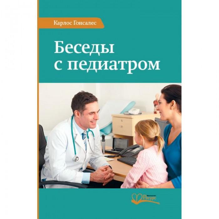 Купить Книги для родителей, Ресурс Книга К. Гонсалеса Беседы с педиатром