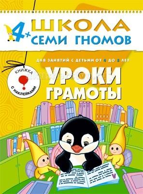 Раннее развитие Школа 7 гномов Пятый год обучения. Уроки грамоты 4-5 лет книга школа семи гномов пятый год обучения уроки грамоты