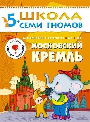 Раннее развитие Школа 7 гномов Шестой год обучения. Московский кремль 5-6 лет школа 7 гномов шестой год обучения логика мышление 5 6 лет